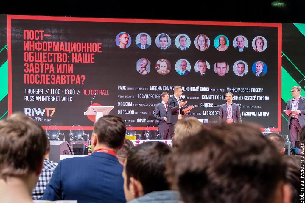 #riw2017 - юбилейная неделя русского интернета